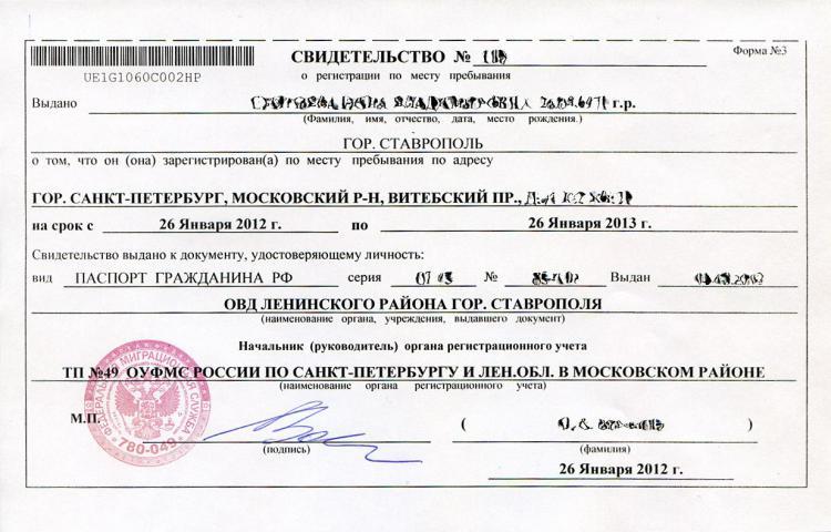 Как сделать регистрацию в санкт-петербурге на год