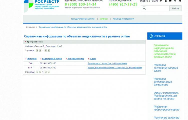 Росреестр: справочная информация по объектам недвижимости онлайн